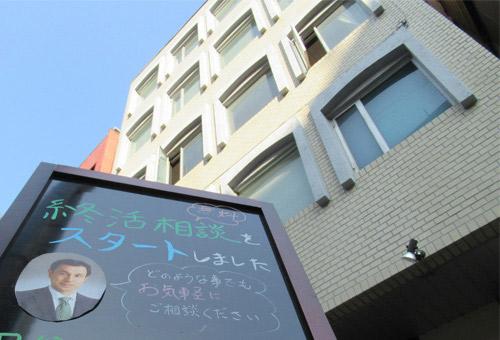 NPO法人 四谷ライフプラットホーム